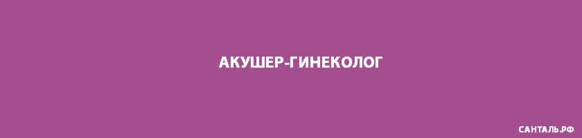 Прием акушера-гинеколога в г.Кызыл (Республика Тыва)