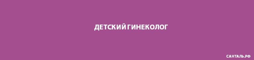 Прием детского гинеколога в г.Кызыл (Республика Тыва)