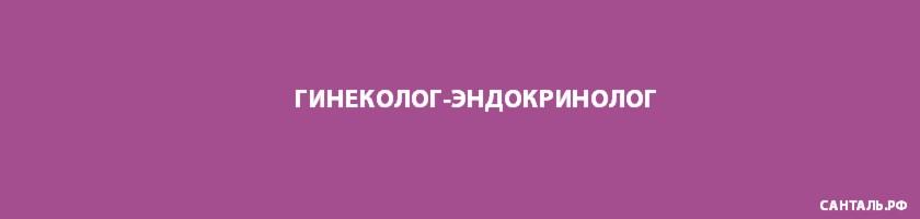 Прием гинеколога-эндокринолога в г.Кызыл (Республика Тыва)