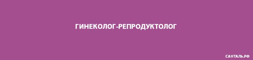 Прием гинеколога-репродуктолога в г.Кызыл (Республика Тыва)