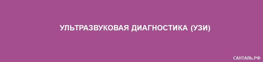 УЗИ в г.Кызыл (Республика Тыва)