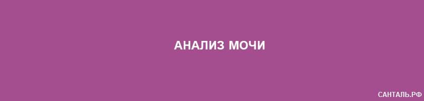 Сдать анализ мочи в г.Кызыл (Республика Тыва)