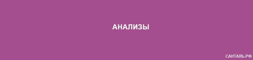 Анализы в г.Кызыл (Республика Тыва)
