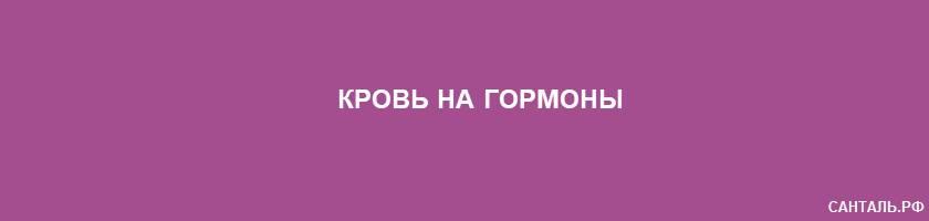 Кровь на гормоны в г.Кызыл (Республика Тыва)