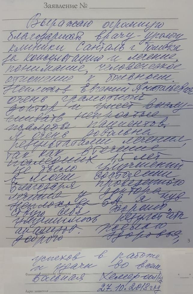 Отзыв о клинике Санталь в Кызыле (Республика Тыва)
