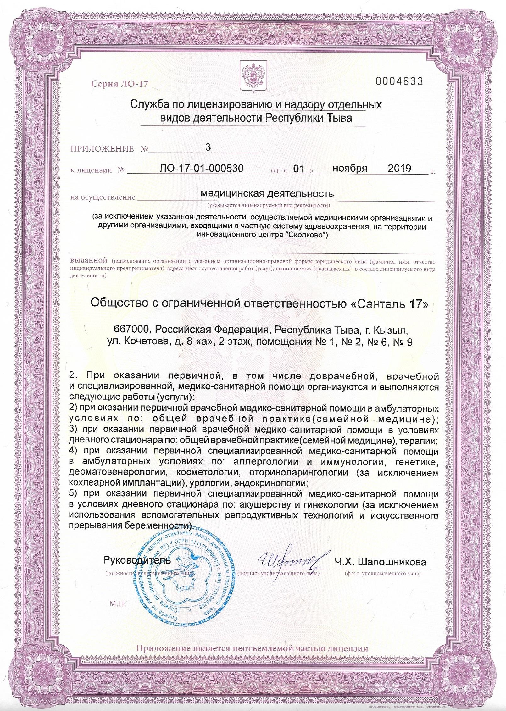 Лицензия на осуществление медицинской деятельности клиники Санталь в Кызыле
