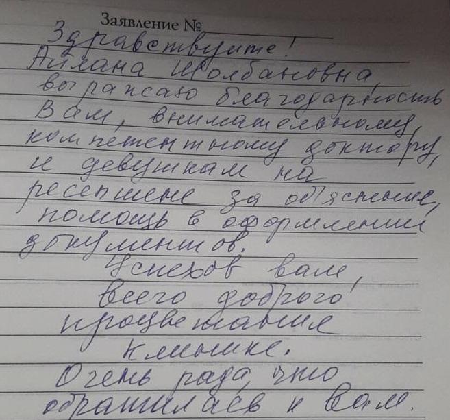 Отзывы о клинике Санталь в Кызыле (Республика Тыва)